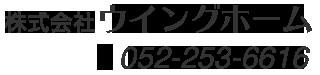 tel052-253-6616